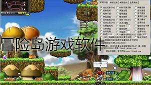 冒险岛游戏软件下载