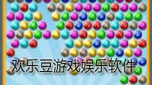 欢乐豆游戏娱乐软件下载