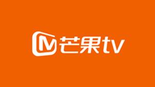 芒果TV专区