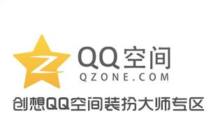 创想QQ空间装扮大师专区