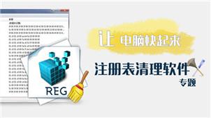 注册表清理软件专区