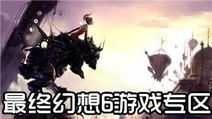最终幻想6游戏专区