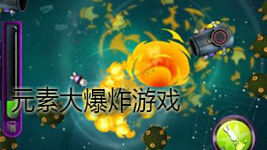 元素大爆炸游戏下载