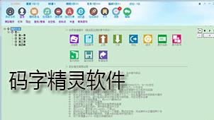 码字精灵软件下载