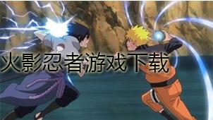 火影忍者游戏下载