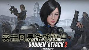 突击风暴游戏软件下载