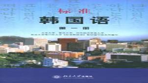 标准韩国语第一册专题