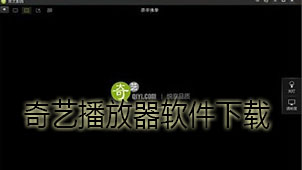 奇艺播放器百胜线上娱乐下载