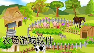 农场游戏软件下载