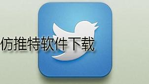 仿推特软件下载
