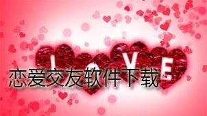 恋爱交友软件下载