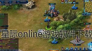星际online游戏软件下载
