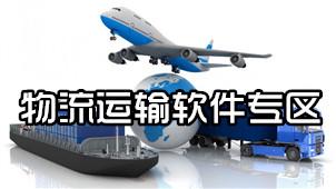 物流运输软件专区