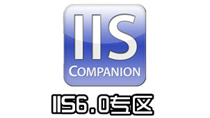 IIS6.0专区