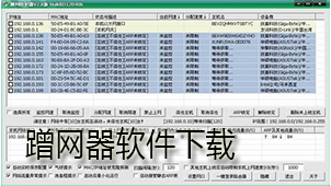 蹭网器软件下载