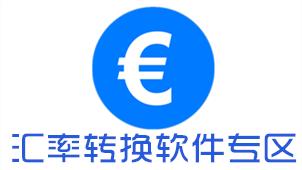 汇率转换软件专区