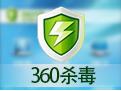360杀毒 病毒库