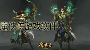 魔侠传游戏软件下载