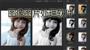 图像图片处理软件