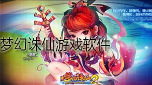 梦幻诛仙游戏软件下载