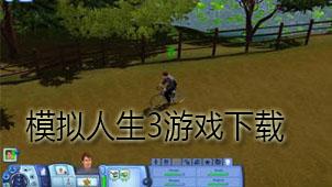 模拟人生3游戏下载