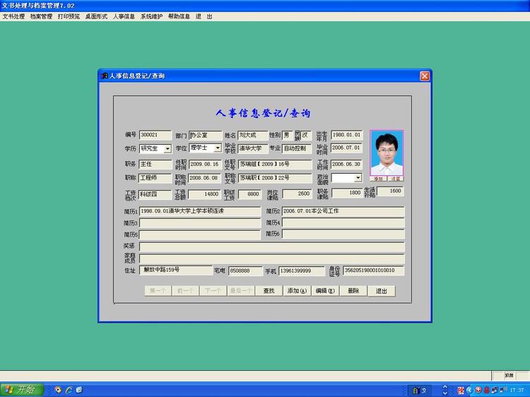 公文处理与档案管理