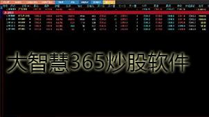 大智慧365炒股软件下载