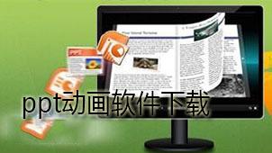 ppt动画软件下载