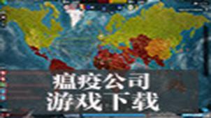瘟疫公司中文破解版专题