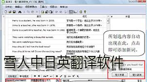 雪人中日英翻译软件下载
