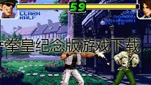 拳皇纪念版游戏下载