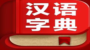 汉语字典专题
