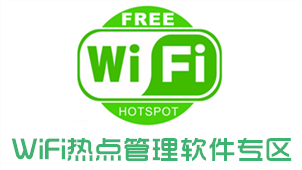 wifi热点