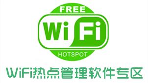 WiFi热点管理软件专区