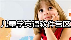 兒童學英語軟件專區