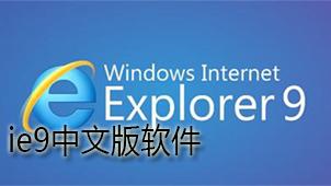 ie9中文版软件下载