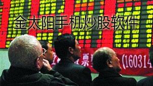 金太阳手机炒股软件下载