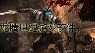龙腾世纪游戏软件下载