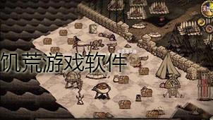 饥荒游戏软件下载