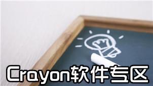Crayon软件专区
