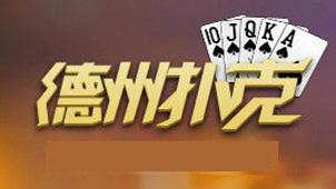 德克萨斯扑克专题