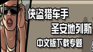 侠盗猎车手圣安地列斯中文版专区