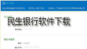 民生银行官网