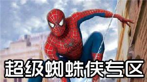 超级蜘蛛侠专区