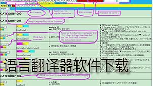 语言翻译器软件下载