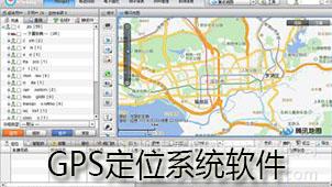 GPS定位系统软件