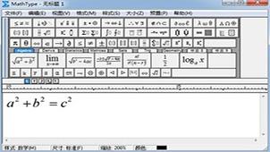 数学公式编辑器大全