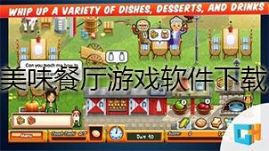 美味餐厅游戏软件下载