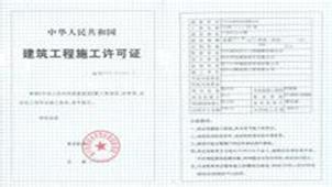 施工许可证专题