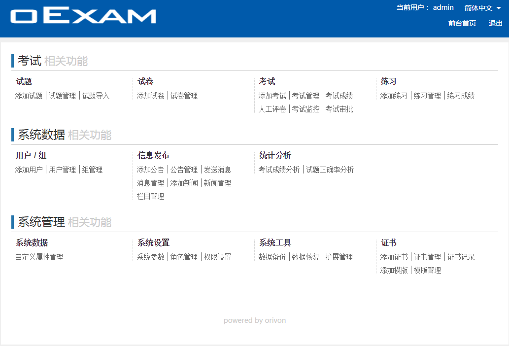 奥瑞文oExam在线考试系统最新版_奥瑞文oEx